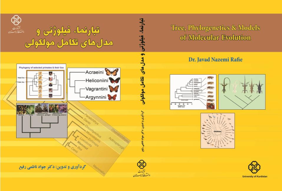 معرفی کتاب: تبارنما، فیلوژنی و مدل¬های تکامل مولکولی